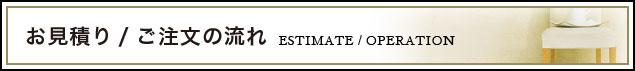 お見積り / ご注文の流れ ESTIMATE / OPERATION